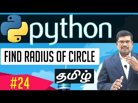 #24 Find Radius of Circle || Learn Python Foundation in Tamil