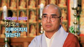 Download 불교의 기도와 원리 - 불교 기도법 정리1 Video