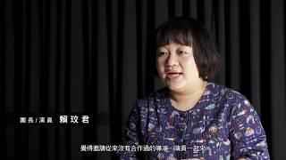 第16屆台新藝術獎入圍作品-《死死免了米》/娩娩工作室 藝術家訪談