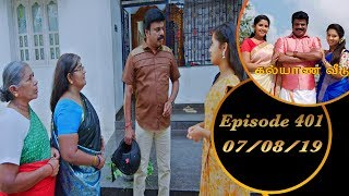 Kalyana Veedu | Tamil Serial | Episode 401 | 07/08/19 |Sun Tv |Thiru Tv
