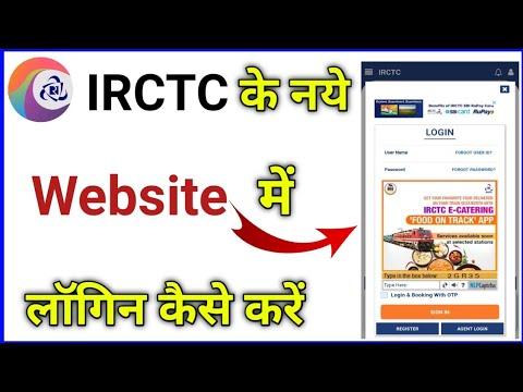 irctc new website login not working | irctc ticket booking | irctc new website | ss tech knowledge