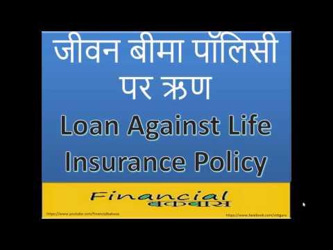 जीवन बीमा पॉलिसी पर ऋण Loan Against Life Insurance Policy