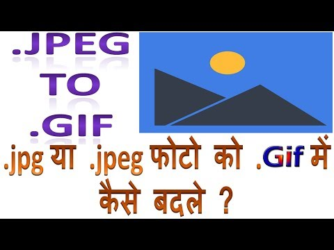 How to convert jpeg or jpg photo into gif photo in Hindi | Photo ko convert kaise kare