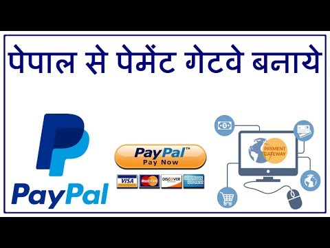 PayPal Se Payment Gateway Banaye # Create PayPal Payment Gateway Complete Guide