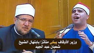 بكاء وزير الأوقاف أثناء سماع هذا الإبتهال | الشيخ شعبان عبدالجيد _ Ramadan in Egypt