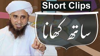 Khana Ek Sath Khaye | Eat together | Mufti Tariq Masood