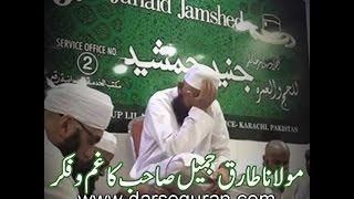 "(SC#1609568) ""Maulana Tariq Jameel Sahab Ka Gham o Fikr"" Emotional Clip from LIVE Bayan of Hajj"