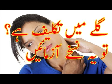 Home Remedies for Sore Throats in Urdu