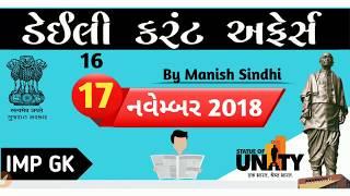 GPSC કરંટ અફેર્સ CURRENT AFFAIR 17-18 December Gujarati