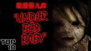 Top 10 Scary Chinese Urban Legends
