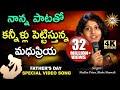 Father S Day Special Telugu Video Song 2018 Madhu Priya Bhole Shawali Disco Recording Company mp3