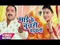 Download Pawan Singh का नया देवी गीत 2017 - Mai Ke Chunari Chadhawani - Mai Ke Chunari - Bhojpuri Devi Geet MP3,3GP,MP4