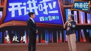 李玫瑾:阴差阳错地爱上哲学【开讲啦  20150912】