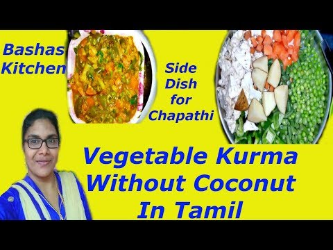 Veg kurma without coconut in tamil|Veg kurma in pressure cooker|vegetable gravy for chapathi