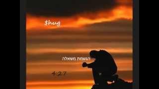 שוג - הגשמת משאלה (listen to your heart)