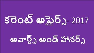 current affairs telugu 2017 mcqs part 122 || Awards and Honours