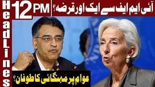 Govt Still in Talks With IMF | Headlines 12 PM | 11 January 2019 | Express News