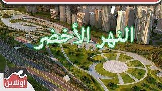 «النهر الأخضر» تعرف على اطول سلسلة حدائق بالعالم في العاصمة الإدارية الجديدة