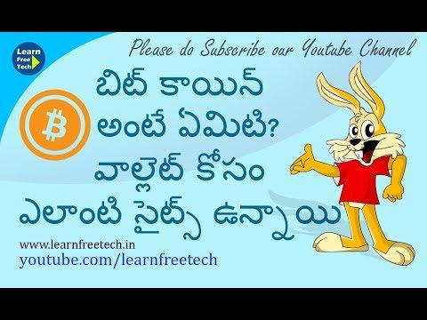 బిట్ కాయిన్ అంటే ఏమిటి? వాల్లెట్ కోసం ఎలాంటి సైట్స్ ఉన్నాయి Bitcoin | Telugu Tech Tutorial