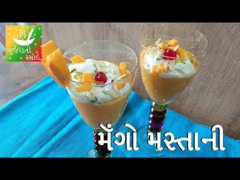 Mango Mastani   Mango Special Recipe   Recipes In Gujarati [ Gujarati Language]   Gujarati Rasoi