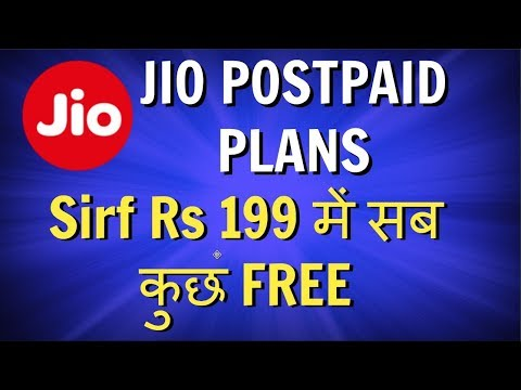 JIO NEW POSTPAID PLANS Rs 199 में सब free UNLIMITED CALLS, SMS, INTERNATIONAL CALLING