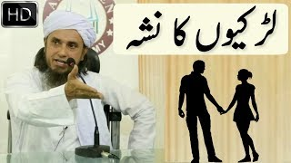 Ladkiyon Ka Nasha Kitna Khatarnak Hain? Mufti Tariq Masood [HD] Islamic Group