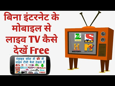 Watch Live tv on android without Internet || Bina internet Ke android me live tv kaise dekhe HINDI