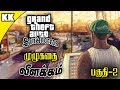 Download GTA SanAndreas கதை விளக்கம் பகுதி - 2 | GTA SanAndreas Story Explained Part 2 | | Kadha KandhaSami In Mp4 3Gp Full HD Video