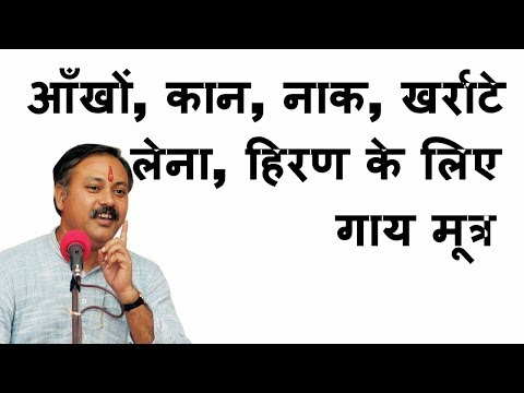 Rajiv Dixit on cow urine for eyes, ears, nose, snoring, hairloss | Health 6