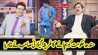 Yousaf Raza Gillani Sindh Hakomat Ko Bachanay Ka Tareeqa Batatay Hoe - Hasb e Haal - Dunya News