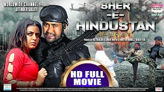 SHER E HINDUSTAN -REPUBLIC DAY SPECIAL | DINESH LAL YADAV ,NEETA DHUNGANA | Bhojpuri Full Movie 2021