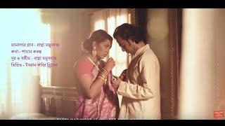 Janalar Glass   Bappa Mazumder   Prosun Azad   Bangla New Song   2016
