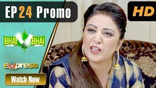 Pakistani Drama   Bhai Bhai - Episode 24 Promo   Express TV Dramas   Yasmeen Haq, Shabbir Jan