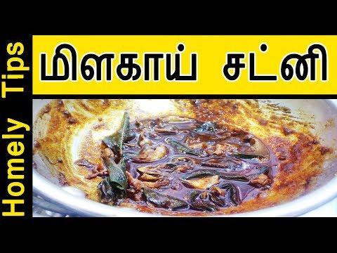 மிளகாய் சட்னி  | Red chilli chutney in Tamil | Chilli chutney in tamil | Idly chutney