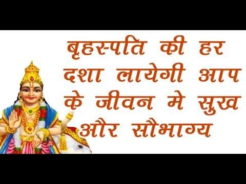 Guru Graha Ke Upaye | बृहस्पति की दशा में गुरु ग्रह को मजबूत करने का सरल उपाय