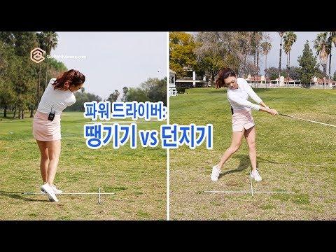 파워 드라이버 - 땡기기 vs 던지기 | 명품스윙 에이미 조