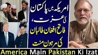 Imran Khan's visit of US   Detailed analysis of Orya Maqbool Jan
