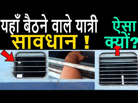 WHY THERE ARE MORE RODS / BARS IN LAST WINDOW SEAT IN SLEEPER AND GENERAL COACHES?