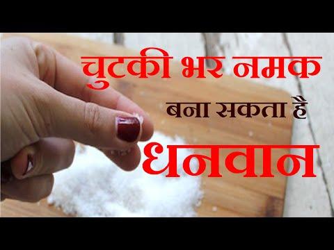 चुटकी भर नमक बना सकता है धनवान Vastu Tips In Hindi