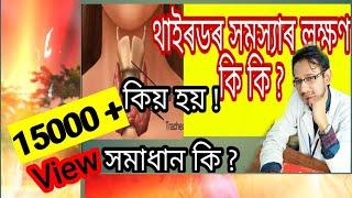 Thyroid in assamese | health tips Assamese | Thyroid symptoms assamese | daily tips Assamese