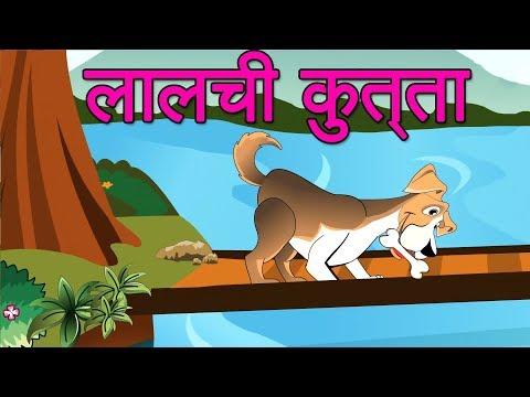Xxx Mp4 Lalchi Kutta Dadimaa Ki Kahaniya Moral Stories In Hindi Panchtantra Ki Kahaniya In Hindi 3gp Sex