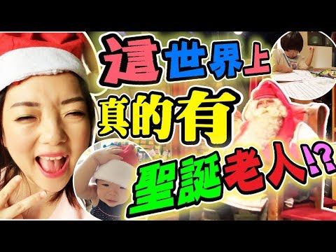 🤶聖誕老人真的存在嗎?|寫信給聖誕老人|Write a letter to Santa Claus|eunicelicious TV