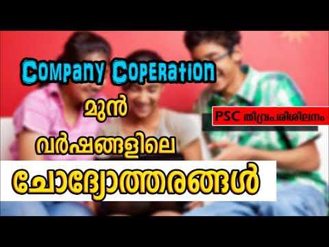 Company Coperation PSC ചോദ്യോത്തരങ്ങളിലൂടെ.ep# 153 കേരള പി.എസ്.സീ | kerala psc  solved questions