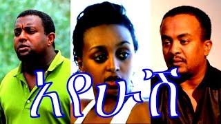አየሁሽ - Ethiopian Movie - Ayehush Full Movie 2015 (አየሁሽ ሙሉ ፊልም)