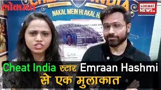 Cheat India Movie Trailer Launch | Emraan Hashmi Exclusive Interview