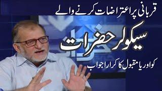 Qurbani Pe Aitraz   Answer to All Seculars   Orya Maqbool Jan   Pakistani Talk Show