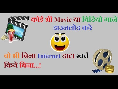 How To Download HD Movies in Mobile Without Internet | Hindi