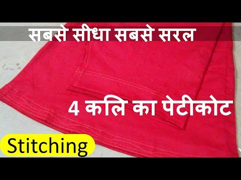 4 Kali Petticoat Cutting and Stitching #Stitching part How to stitch in Hindi