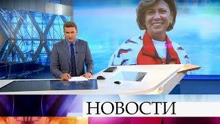 Download Выпуск новостей в 18:00 от 12.09.2019 Video
