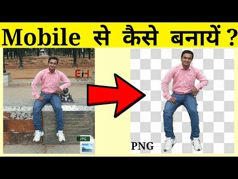 How To Cut Out And Convert JPG To PNG Photo In Android Mobile PicsArt Tutorial